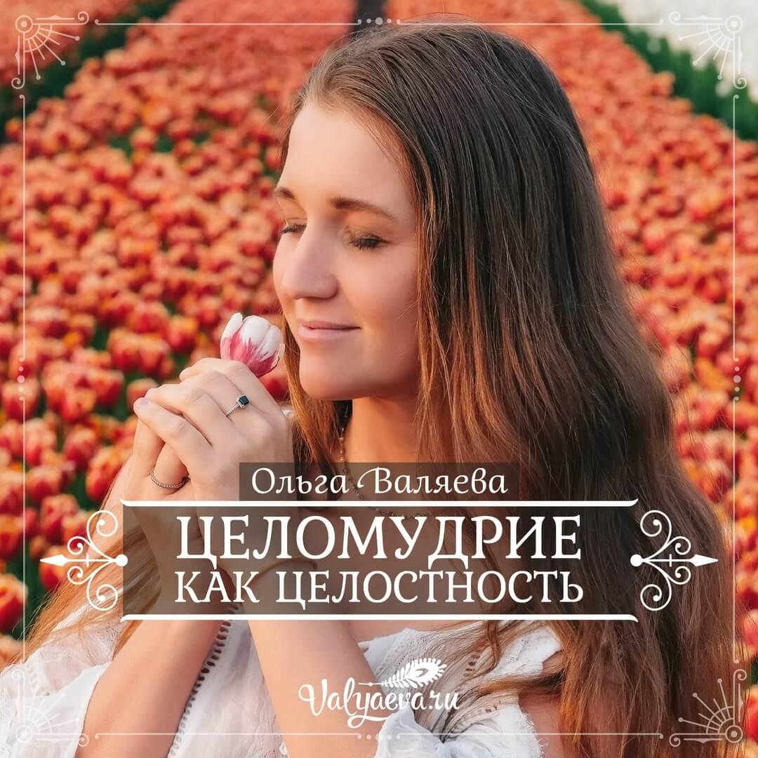 Ольга Валяева - Целомудрие как целостность