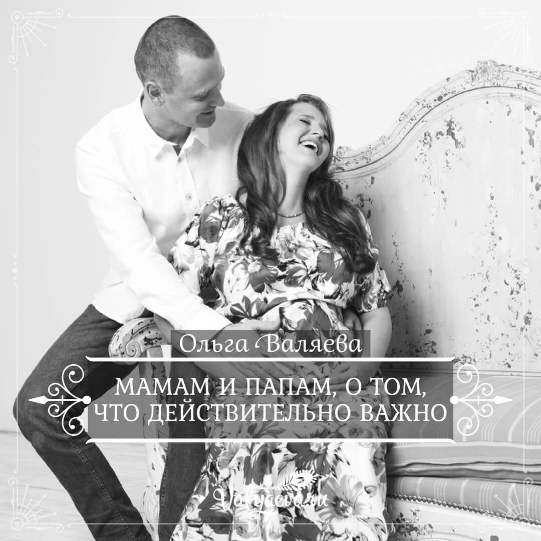 Ольга Валяева - Мамам и папам, о том, что действительно важно