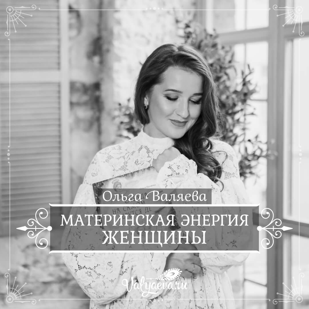 Ольга Валяева - Материнская энергия женщины