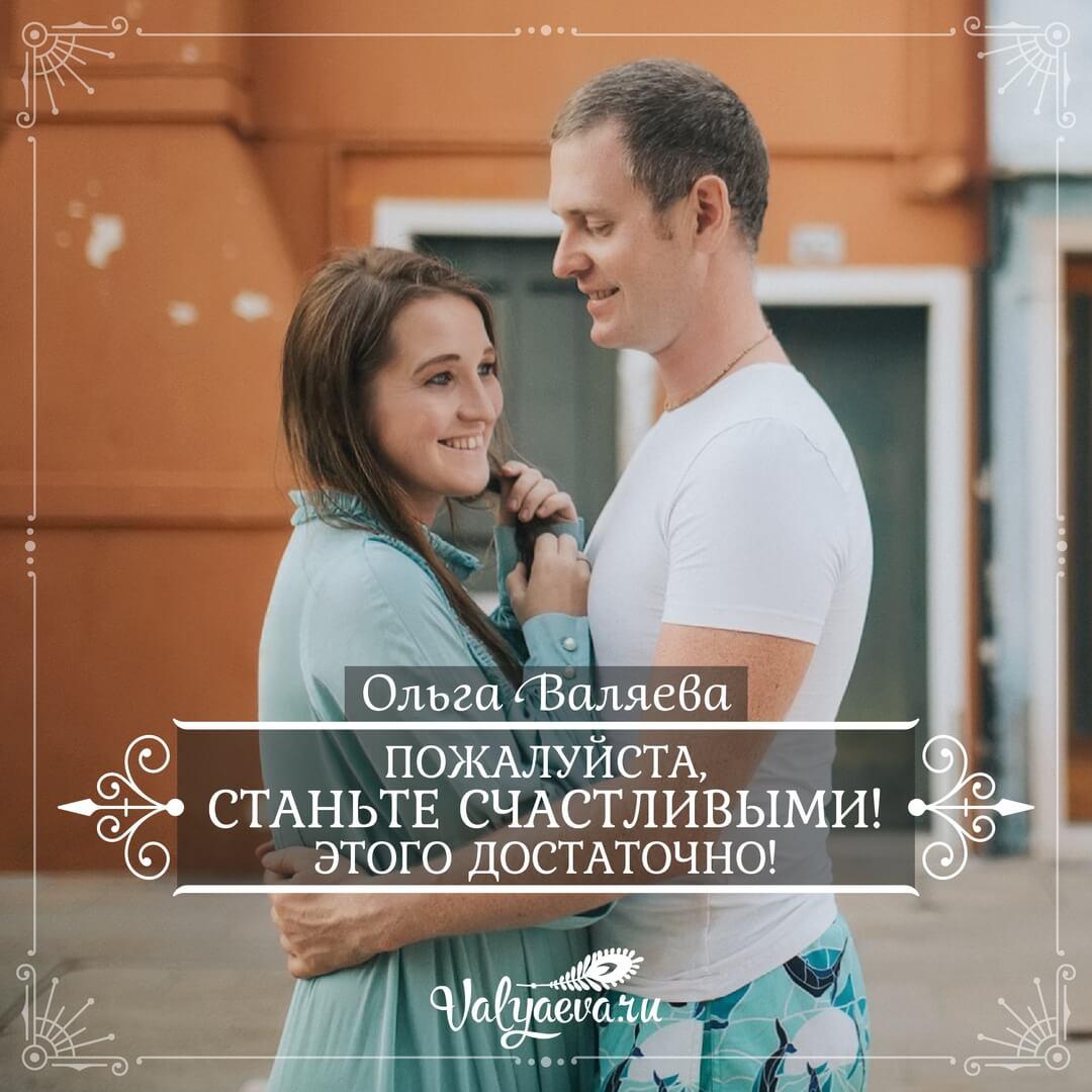 Ольга Валяева - Пожалуйста, станьте счастливыми! Этого достаточно!