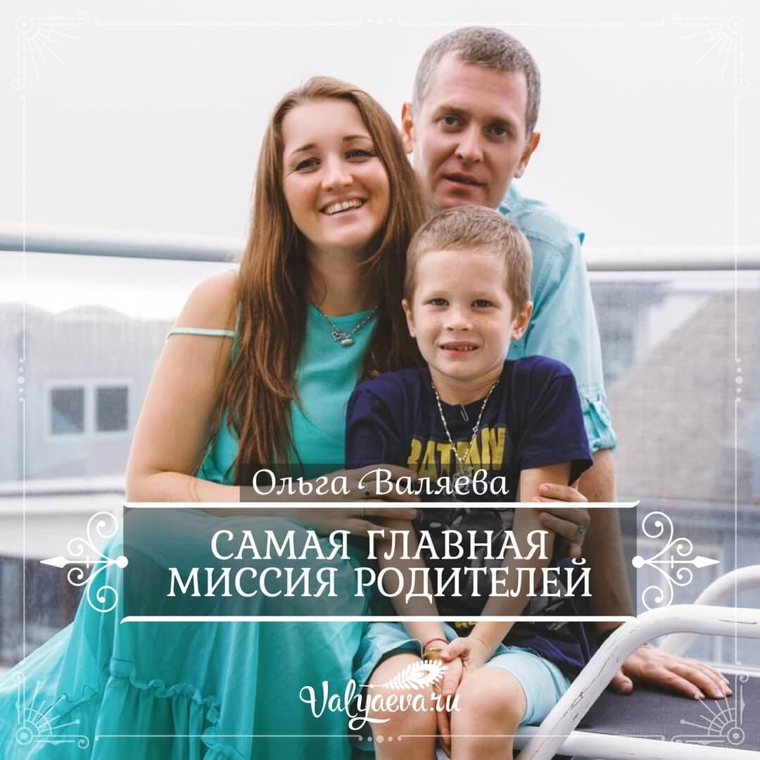 Ольга Валяева - Самая главная миссия родителей