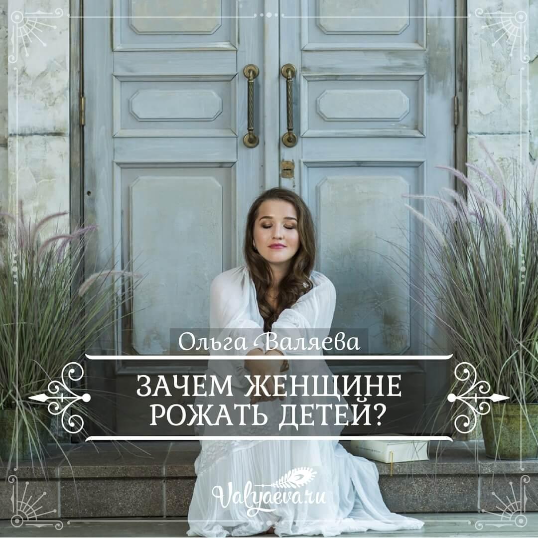 Ольга Вакляева - Зачем женщине рожать детей?