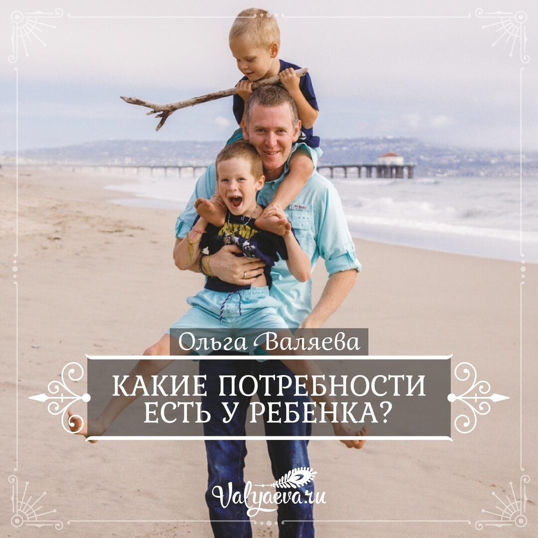 Ольга Валяева - Какие потребности есть у ребенка?