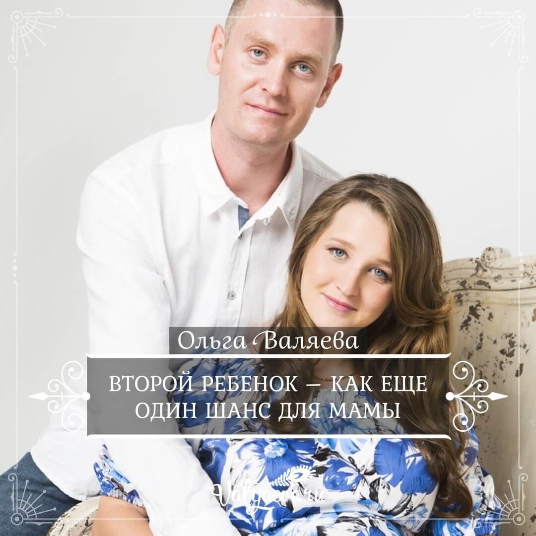 Ольга Валяева - Второй ребенок – как еще один шанс для мамы