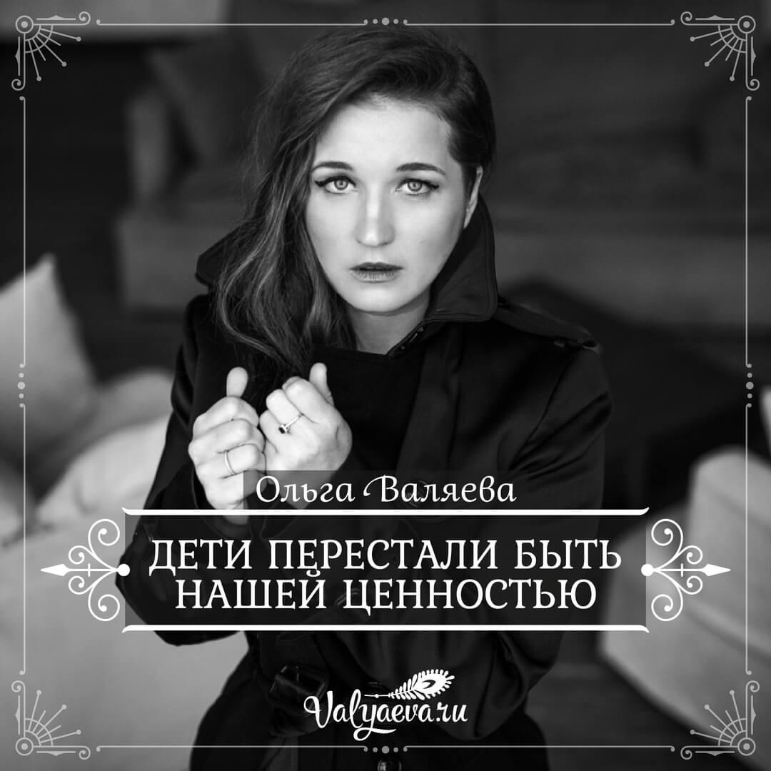 Ольга Валяева - Дети перестали быть нашей ценностью