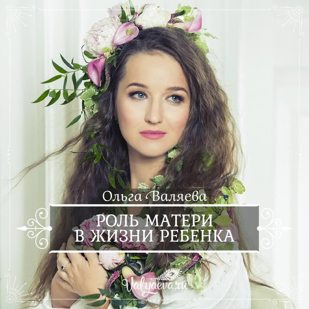 Ольга Валяева - Роль матери в жизни ребенка