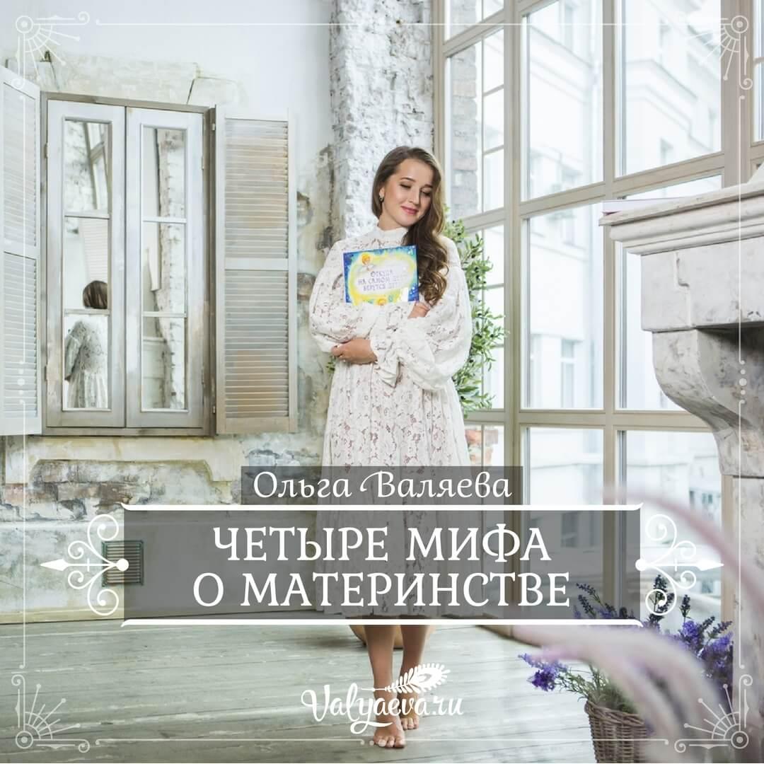 Ольга Валяева - Четыре мифа о материнстве