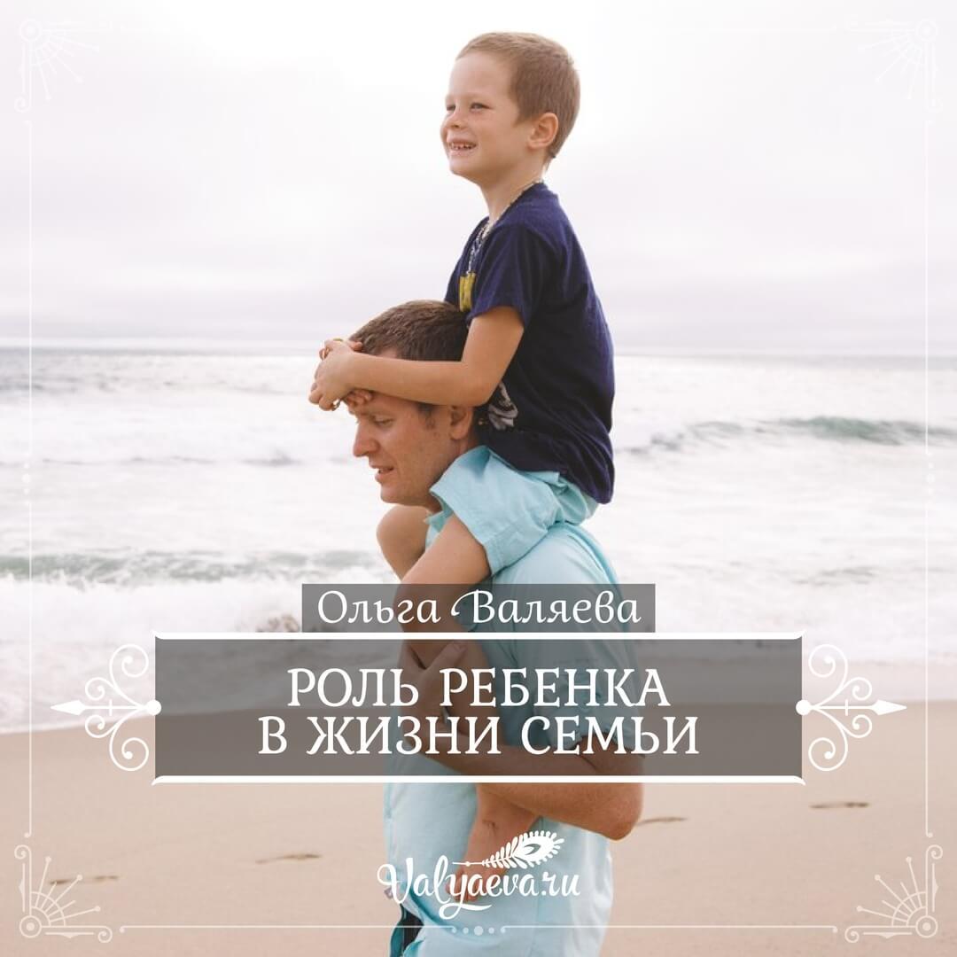 Ольга Валяева - Роль ребенка в жизни семьи