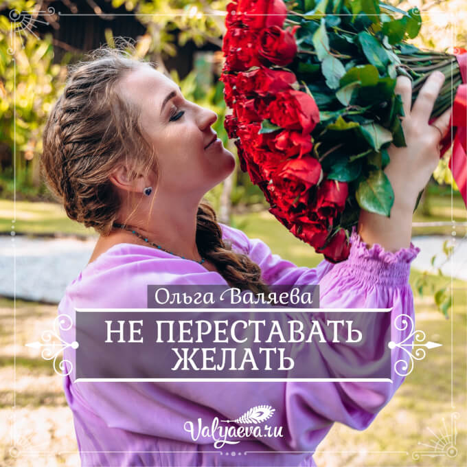 Ольга Валяева - Не переставать желать
