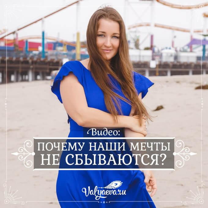 Ольга Валяева - Почему не сбываются наши мечты?