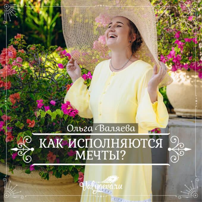 Ольга Валяева - Как исполняются мечты?