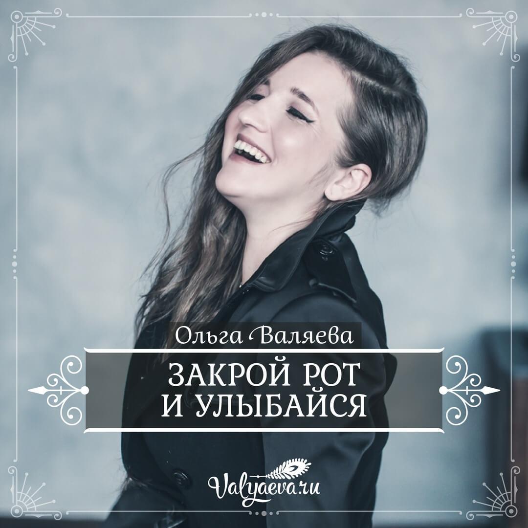 Ольга Валяева - Закрой рот и улыбайся