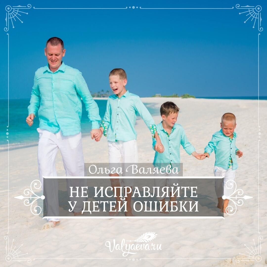 Ольга Валяева - Не исправляйте у детей ошибки