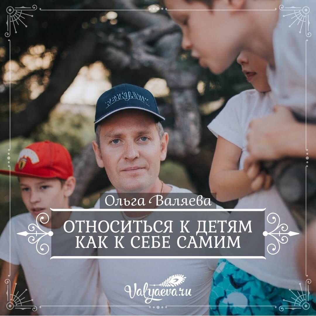Ольга Валяева - Относиться к детям как к себе самим