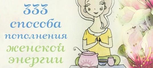 333 способа пополнения женской энергии - Ольга Валяева