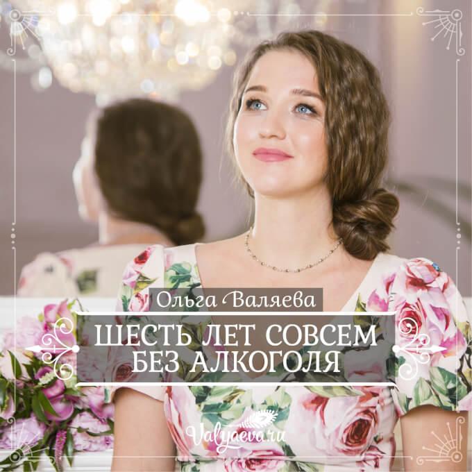 Ольга Валяева - Шесть лет совсем без алкоголя
