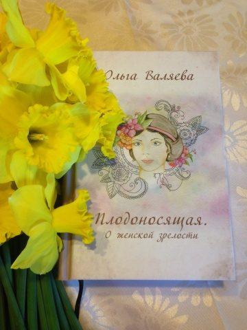 Благодарность Анастасии