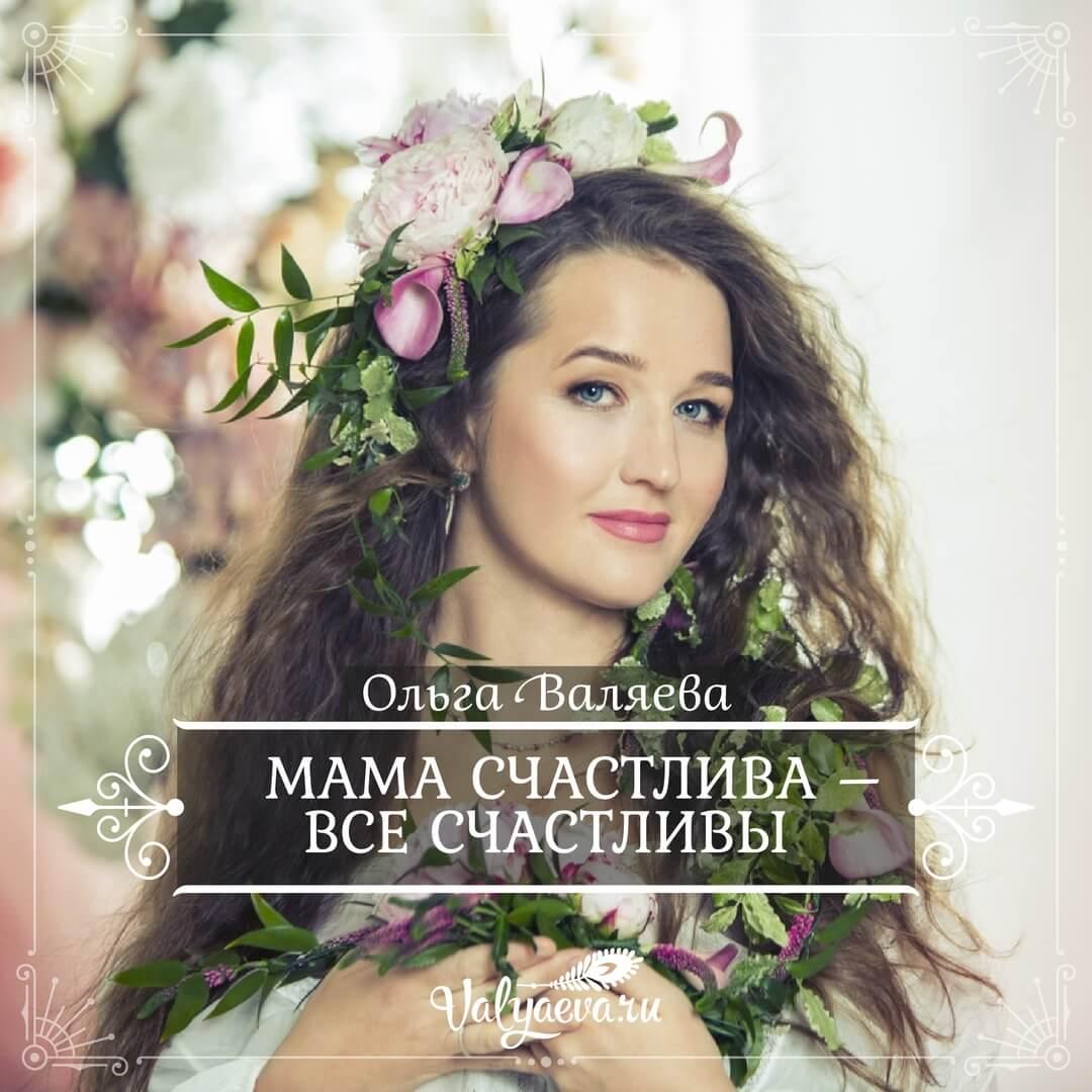Ольга Валяева - Мама счастлива – все счастливы
