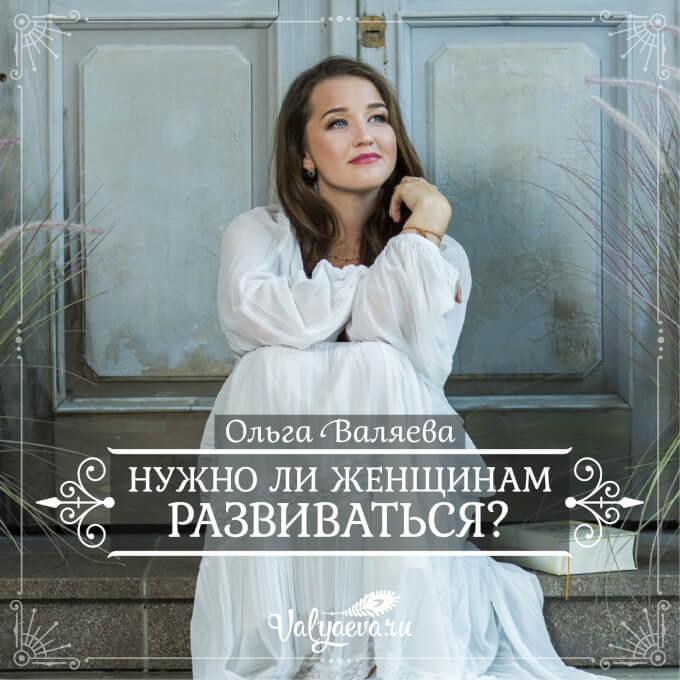 Ольга Валяева - Нужно ли женщинам развиваться?