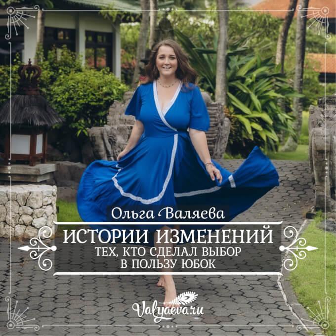 Ольга Валяева - Истории изменений тех, кто сделал выбор в пользу юбок
