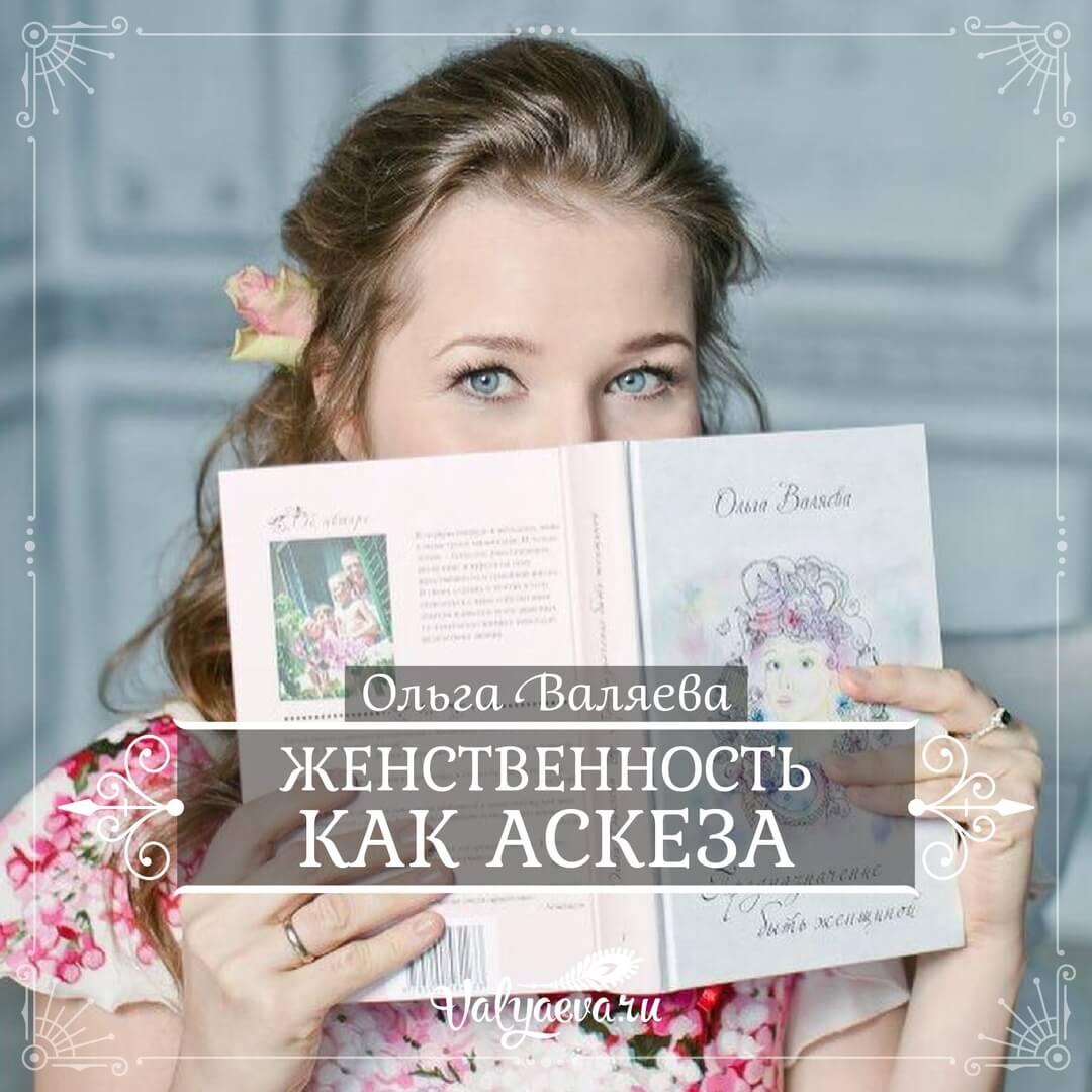 Ольга Валяева - Женственность как аскеза