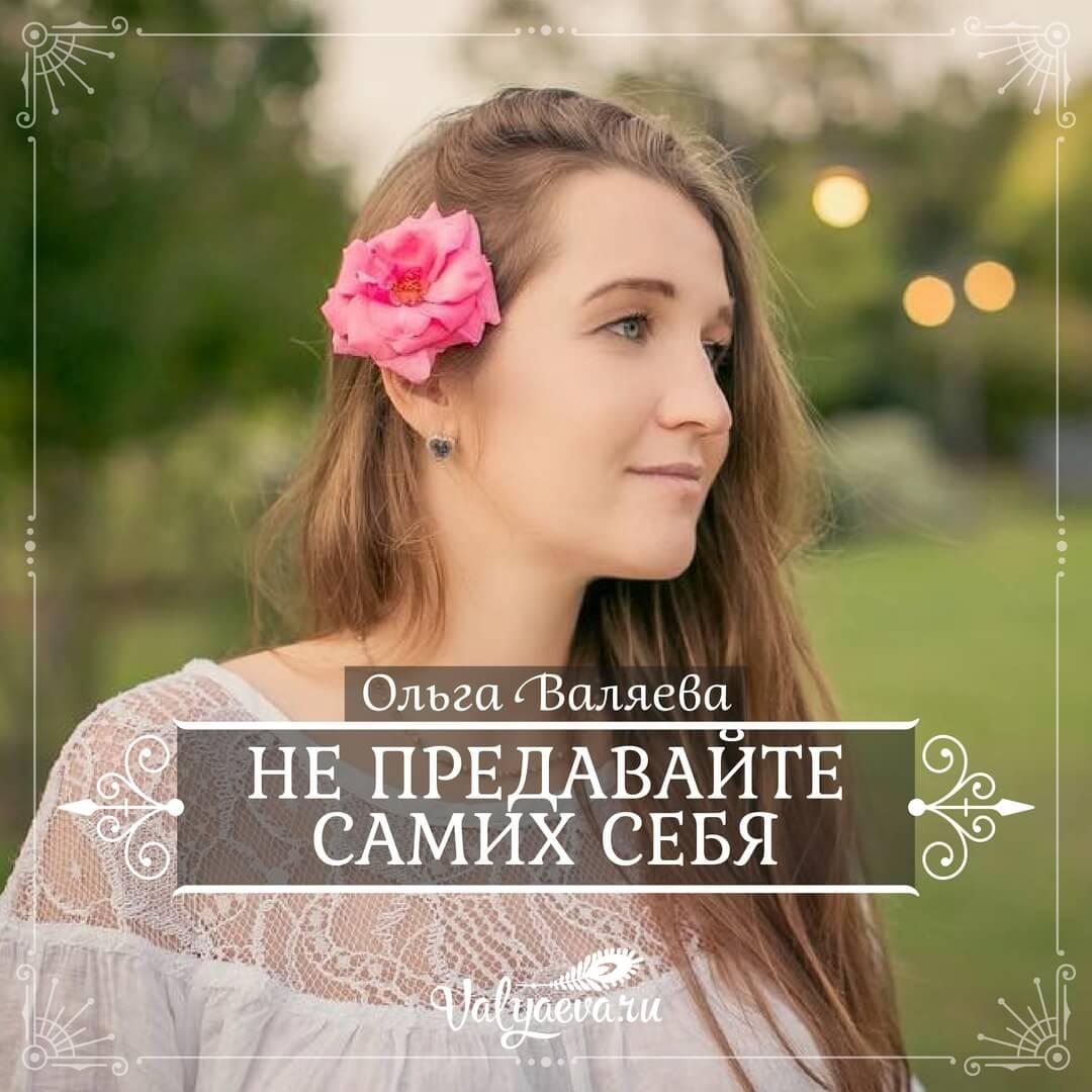 Ольга Валяева - Не предавайте самих себя