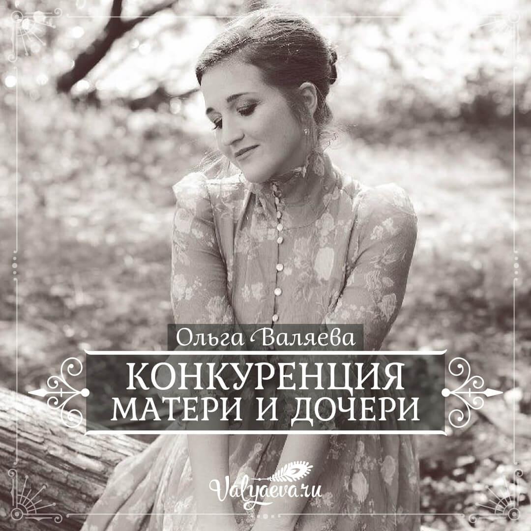 Ольга Валяева - Конкуренция матери и дочери