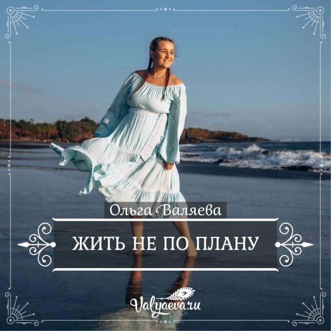 Ольга Валяева - Жить не по плану