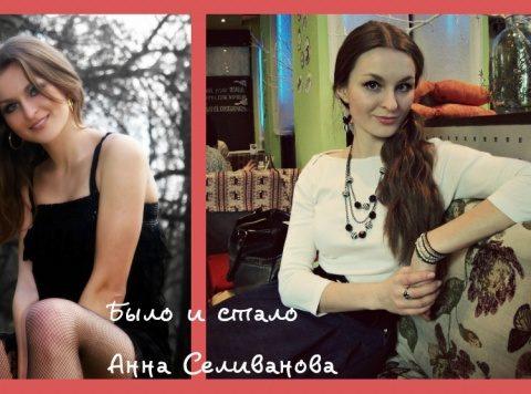 Анна Селиванова из г. Николаев и ее история женственности