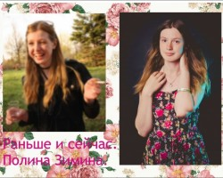 История Полины Зиминой из Ярославля и ее путь к женственности