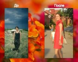 История Марины из Новосибирска и ее изменения