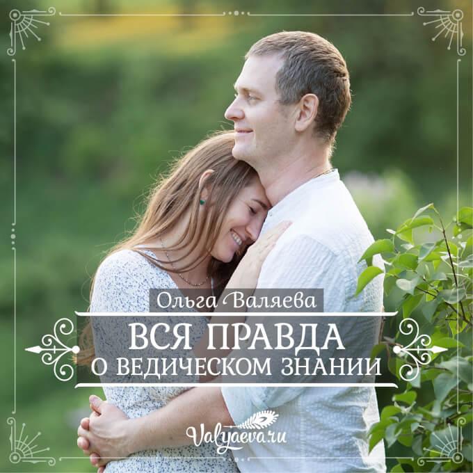 Ольга Валяева - Вся правда о Ведическом знании