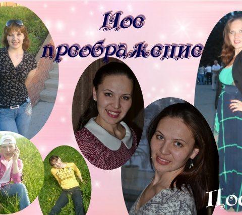 Елена Поплавская из г. Седельниково и ее история поиска женственности