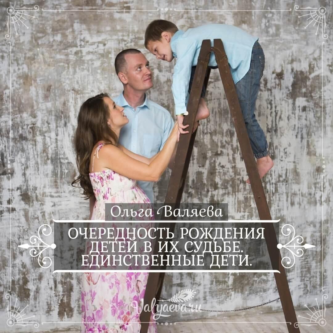 Ольга Валяева - Очередность рождения детей в их судьбе. Единственные дети.