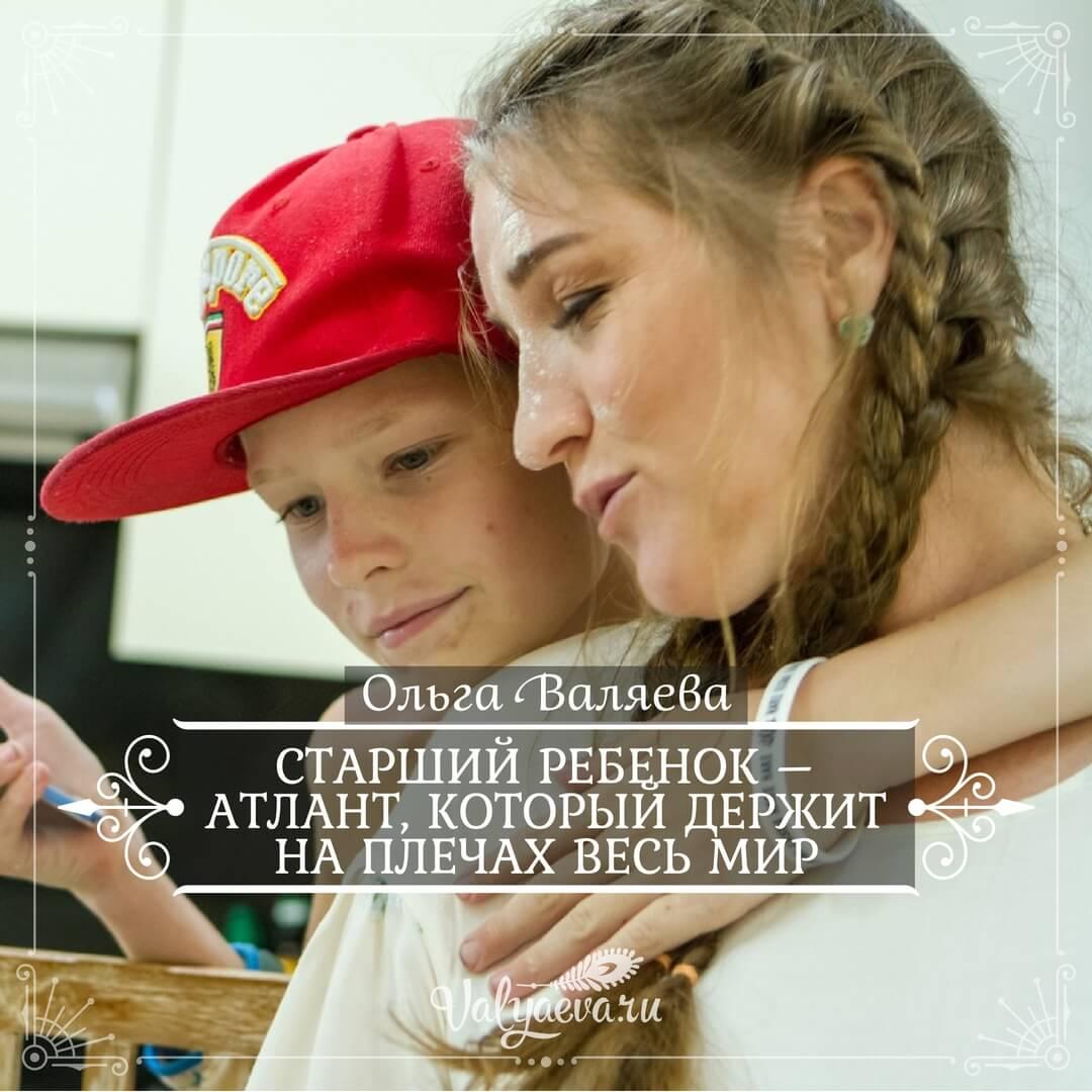 Ольга Валяева - Старший ребенок – Атлант, который держит на плечах весь мир