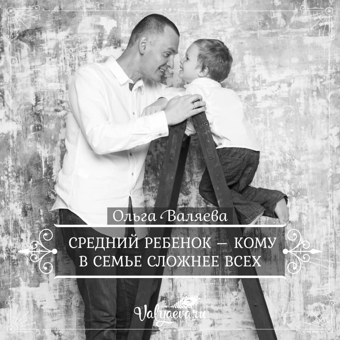 Ольга Валяева - Средний ребенок – кому в семье сложнее всех