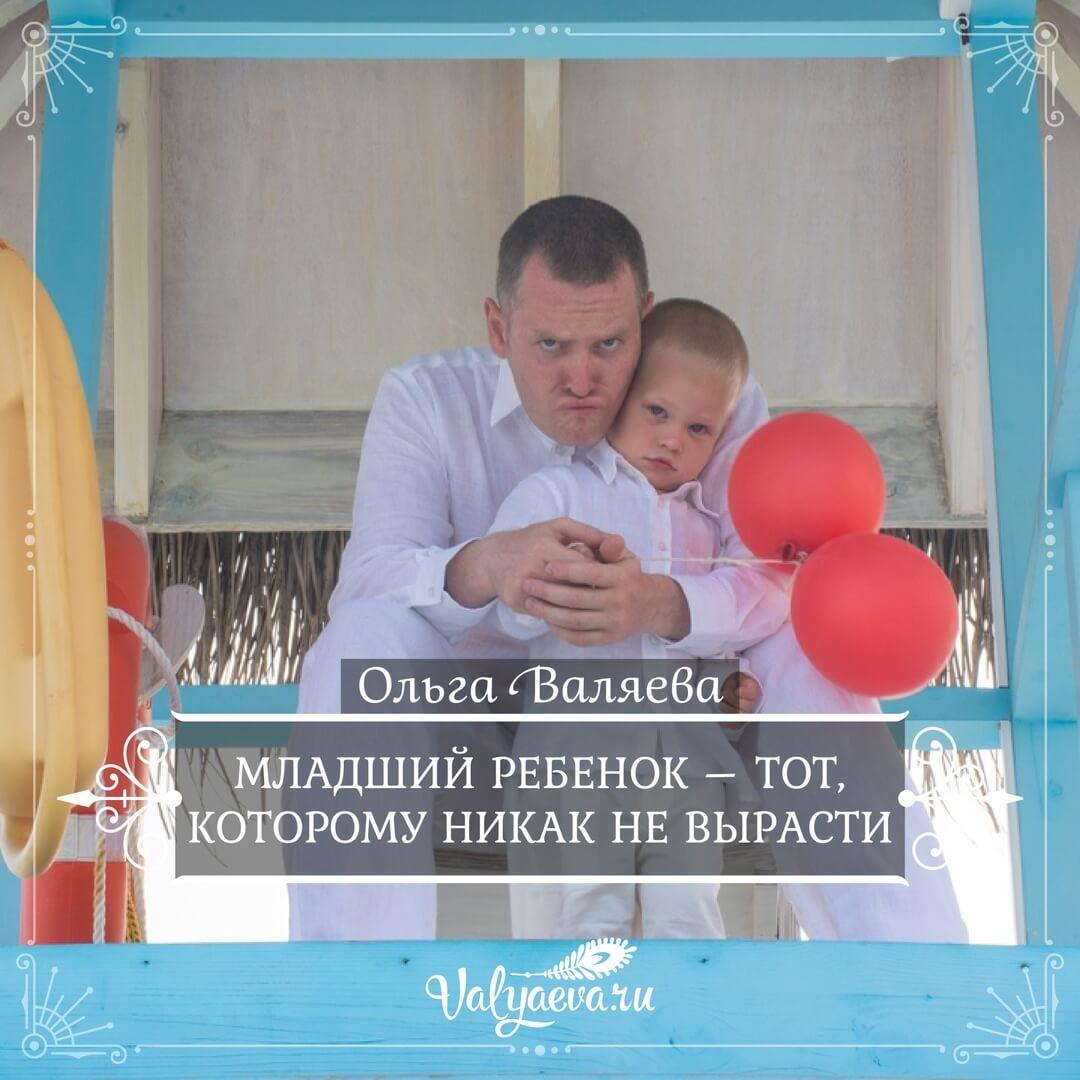 Ольга Валяева - Младший ребенок – тот, которому никак не вырасти