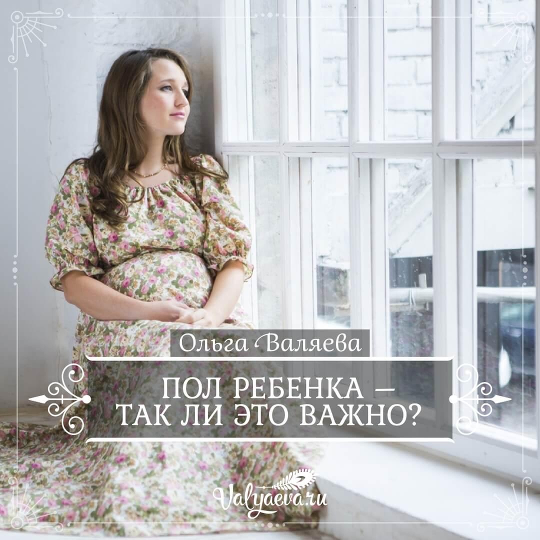 Ольга Валяева - Пол ребенка – так ли это важно?