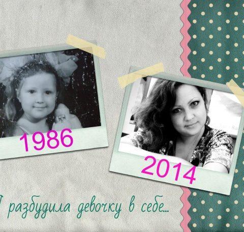 Ольга из Новосибирска ии ее возвращение к женственности
