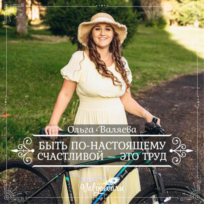 Ольга Валяева - Быть по-настоящему счастливой — это труд