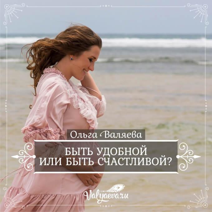 Ольга Валяева - Быть удобной или быть счастливой?