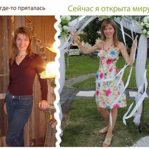 История Натальи из Омска
