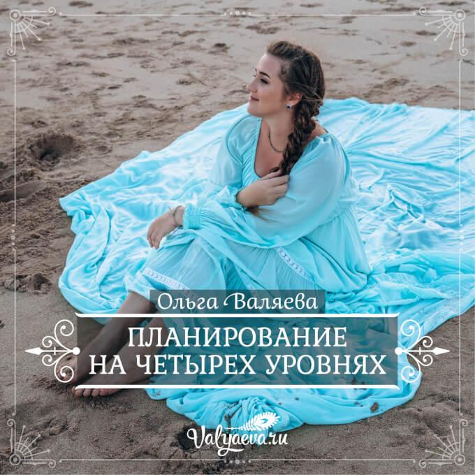 Ольга Валяева - Планирование на четырех уровнях