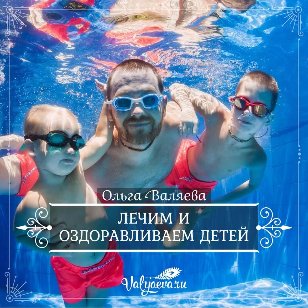Ольга Валяева - Лечим и оздоравливаем детей
