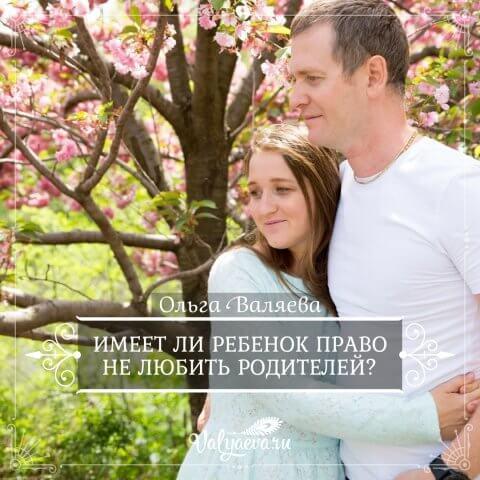 Имеет ли ребенок право не любить родителей?