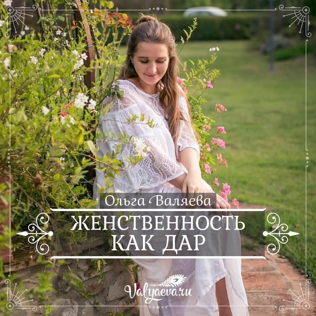 Ольга Валяева - Женственность как дар