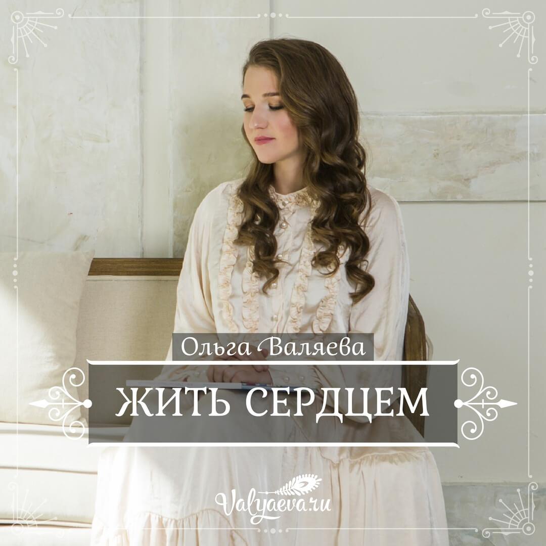 Ольга Валяева - Жить сердцем
