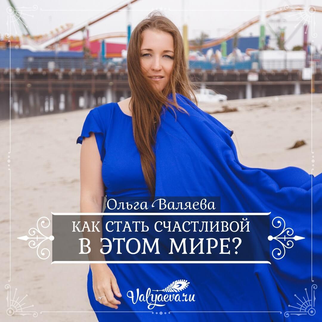 Ольга Валяева - Как стать счастливой в этом мире?