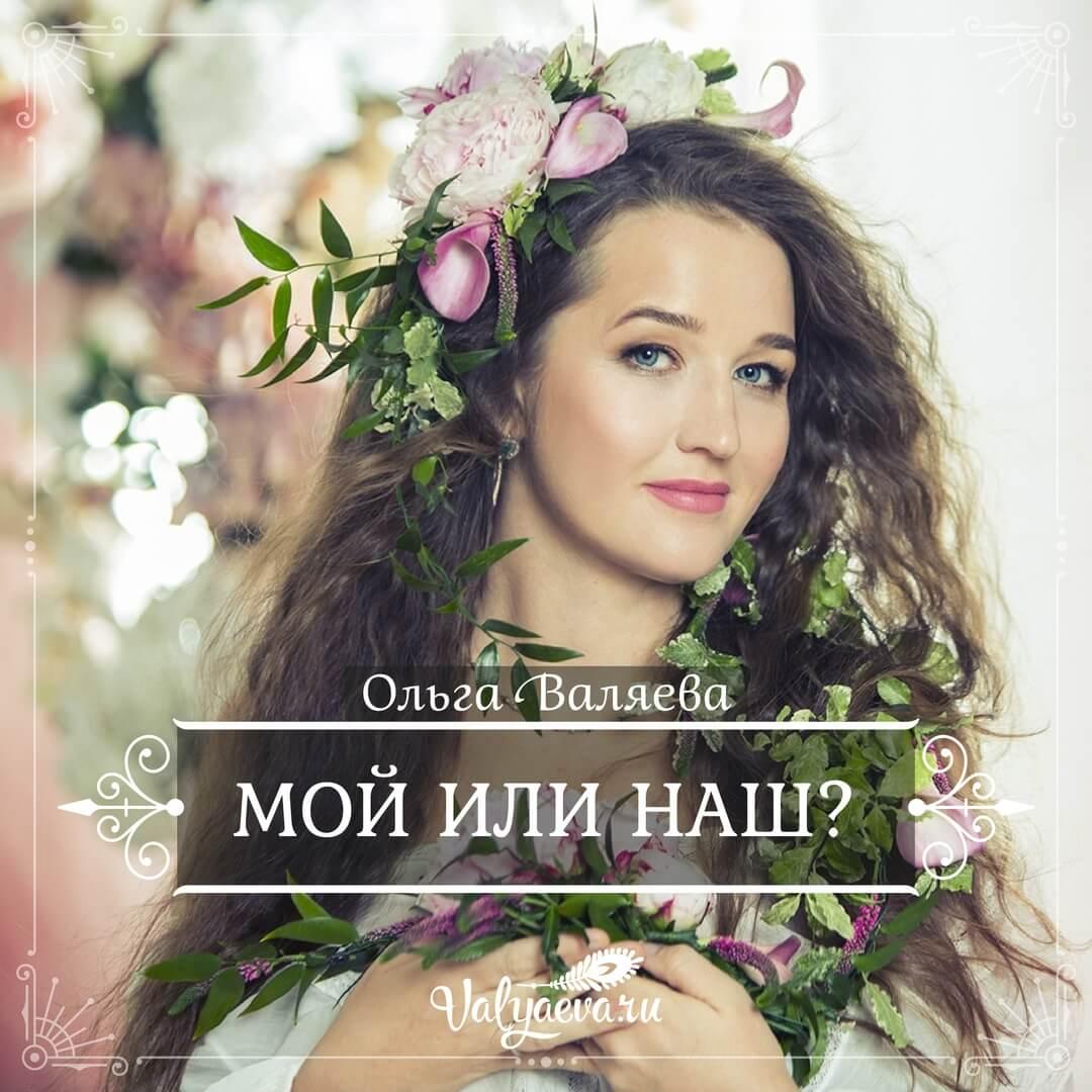 Ольга Валяева - Мой или наш?