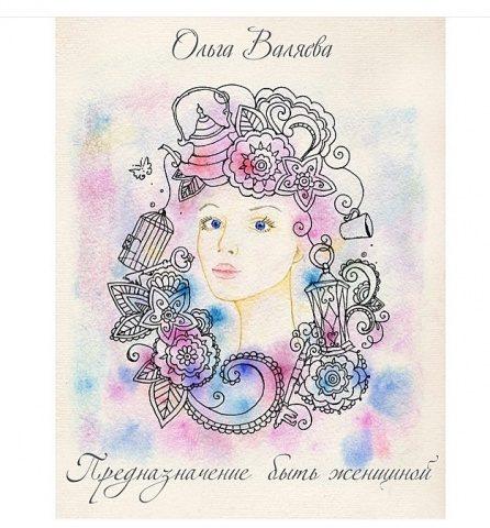 Отзыв Анны о книге «Предназначение быть женщиной»